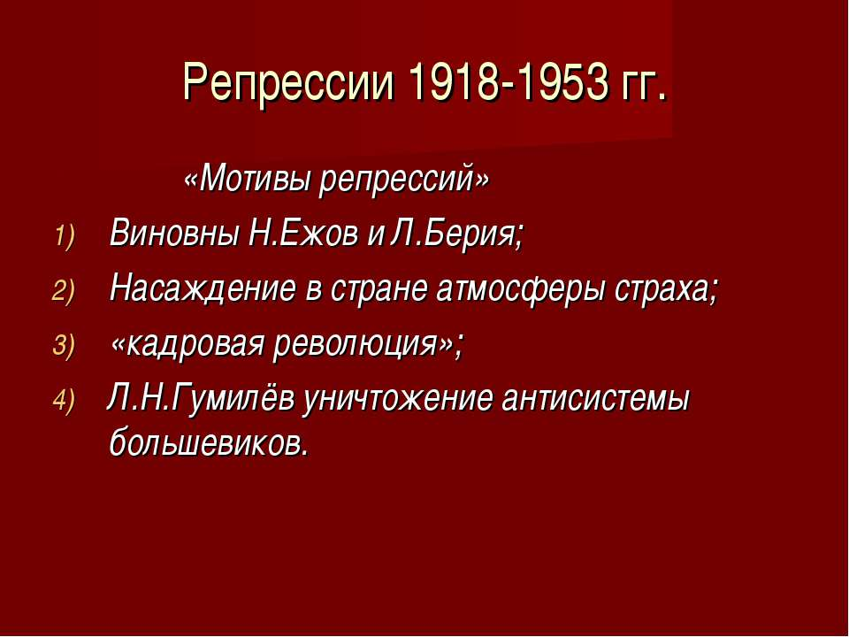 Репрессии 1918-1953 гг. «Мотивы репрессий» Виновны Н.Ежов и Л.Берия; Насажден...