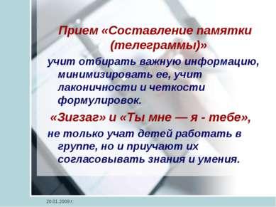 Прием «Составление памятки (телеграммы)» учит отбирать важную информацию, мин...