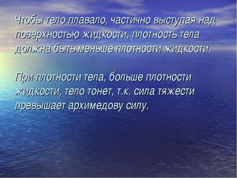 Чтобы тело плавало, частично выступая над поверхностью жидкости, плотность те...