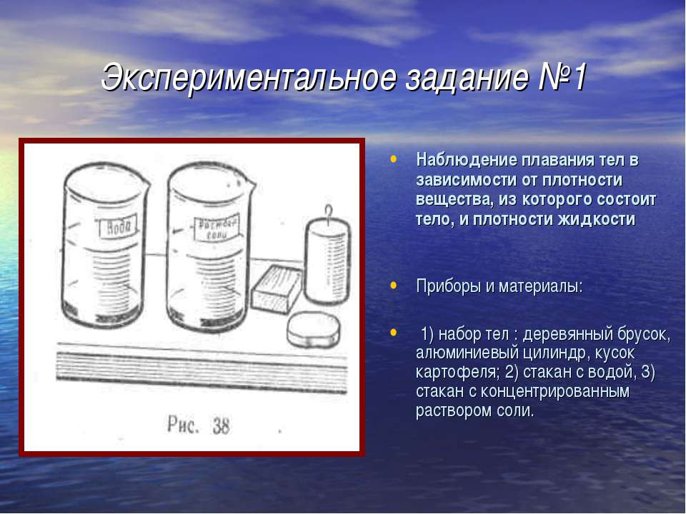 Экспериментальное задание №1 Наблюдение плавания тел в зависимости от плотнос...