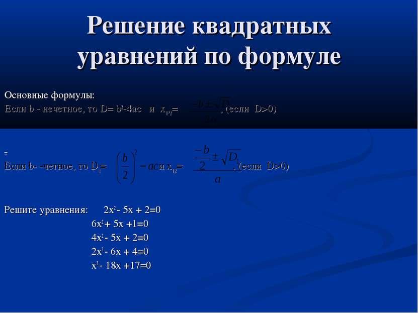 Решение квадратных уравнений по формуле Основные формулы: Если b - нечетное, ...