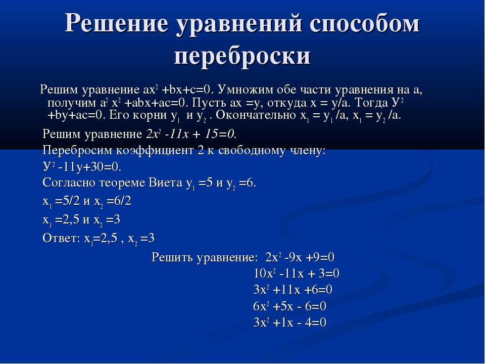 Решение уравнений способом переброски Решим уравнение ах2 +bх+с=0. Умножим об...