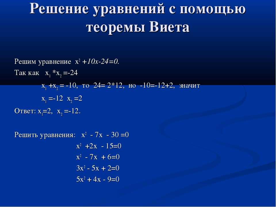 Решение уравнений с помощью теоремы Виета Решим уравнение х2 +10х-24=0. Так к...
