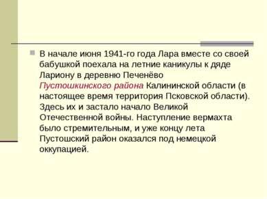 В начале июня 1941-го года Лара вместе со своей бабушкой поехала на летние ка...