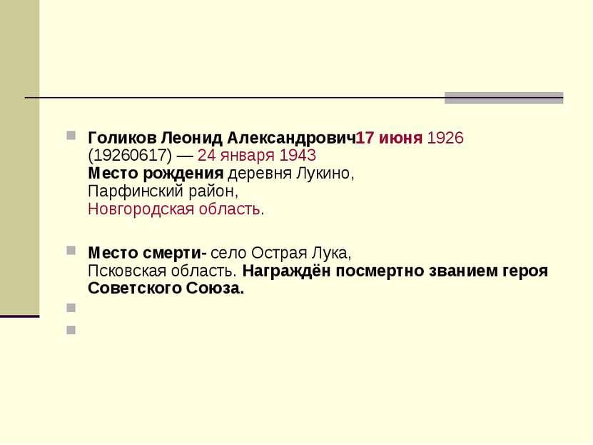 Голиков Леонид Александрович17июня 1926(19260617)— 24 января 1943 Месторож...