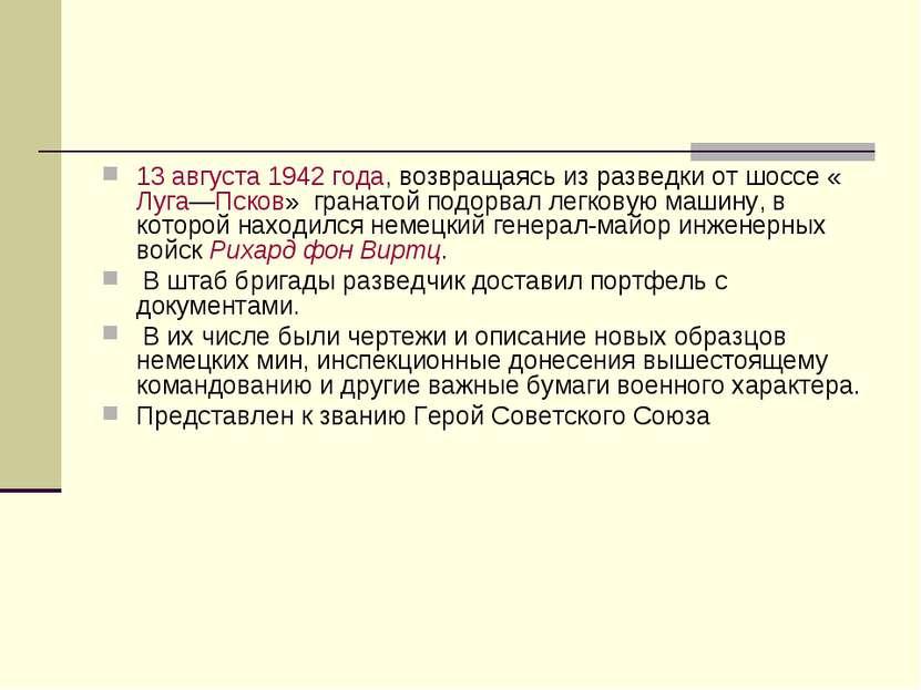 13 августа 1942 года, возвращаясь из разведки от шоссе «Луга—Псков» гранатой ...