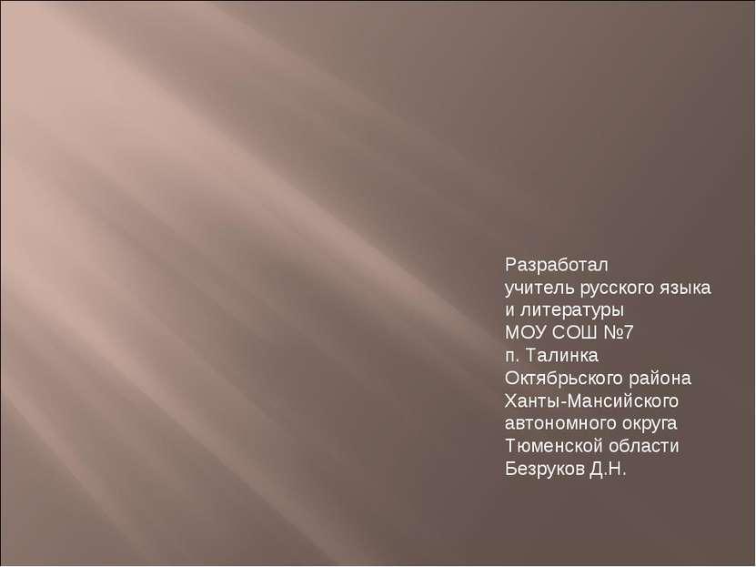 Разработал учитель русского языка и литературы МОУ СОШ №7 п. Талинка Октябрьс...