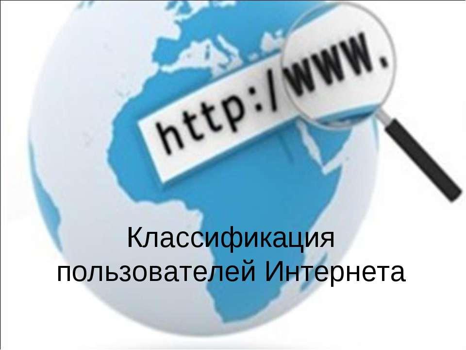 Классификация пользователей Интернета