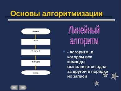 - алгоритм, в котором все команды выполняются одна за другой в порядке их зап...