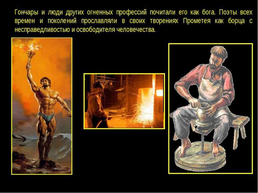 Гончары и люди других огненных профессий почитали его как бога. Поэты всех вр...