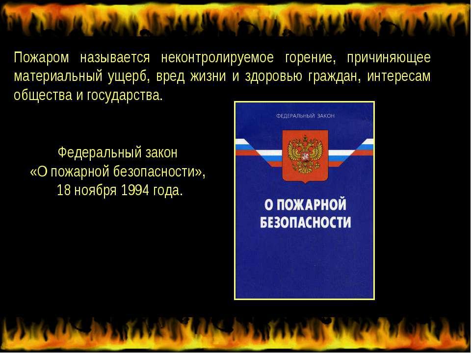 Пожаром называется неконтролируемое горение, причиняющее материальный ущерб, ...