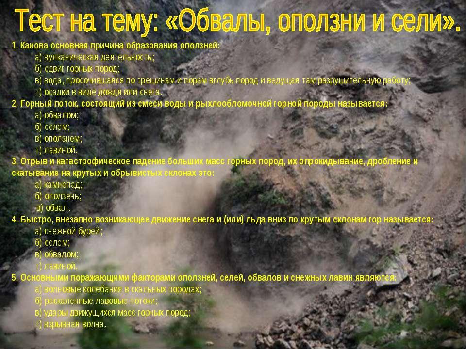 1. Какова основная причина образования оползней: а) вулканическая деятельност...