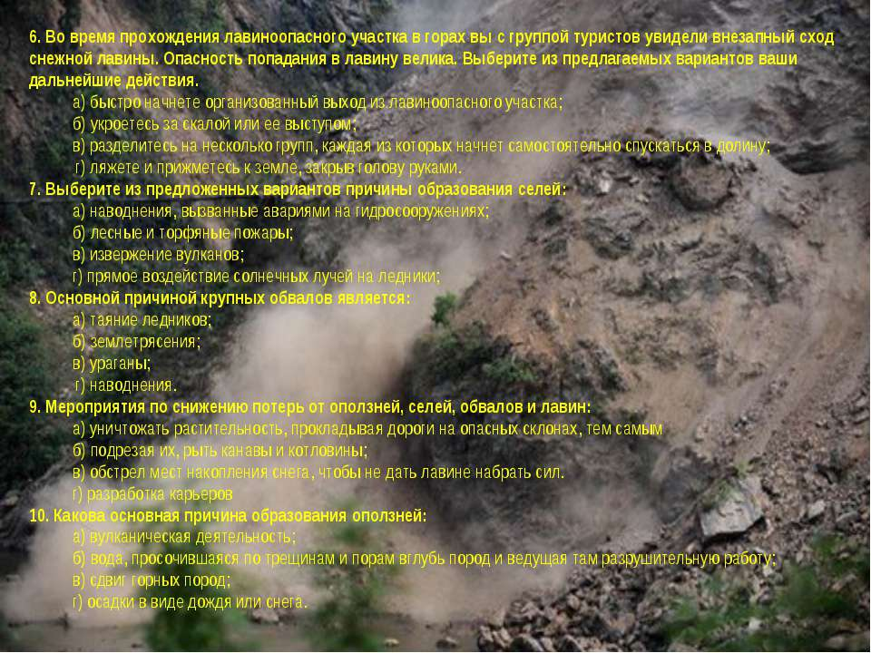 6. Во время прохождения лавиноопасного участка в горах вы с группой туристов ...