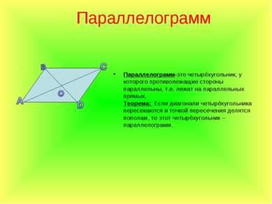 Параллелограмм Параллелограмм-это четырёхугольник, у которого противолежащие ...