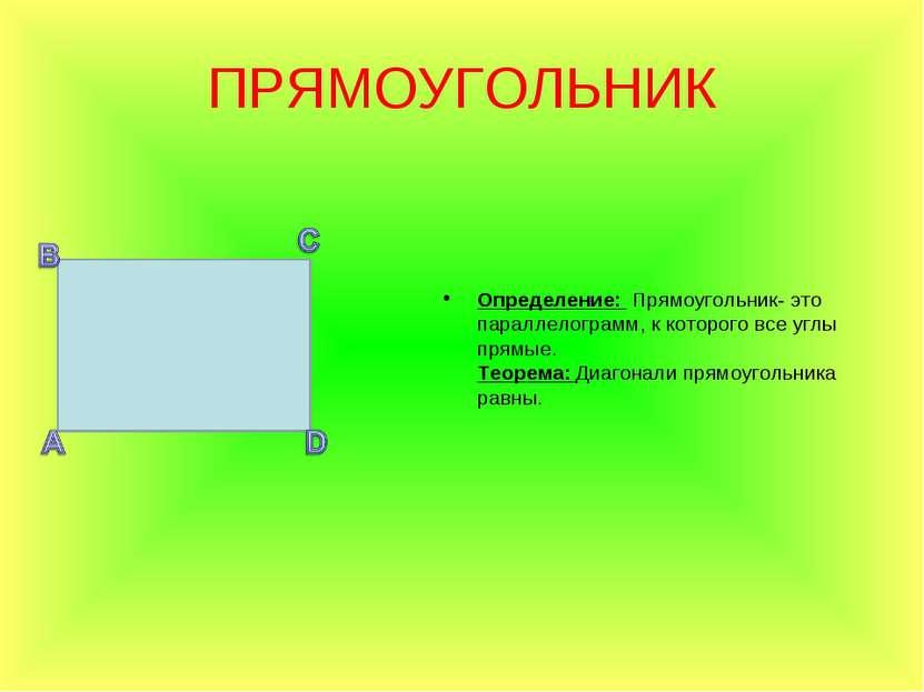 ПРЯМОУГОЛЬНИК Определение: Прямоугольник- это параллелограмм, к которого все ...