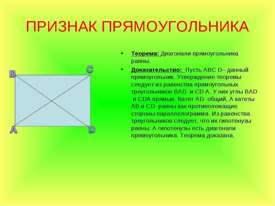ПРИЗНАК ПРЯМОУГОЛЬНИКА Теорема: Диагонали прямоугольника равны. Доказательств...