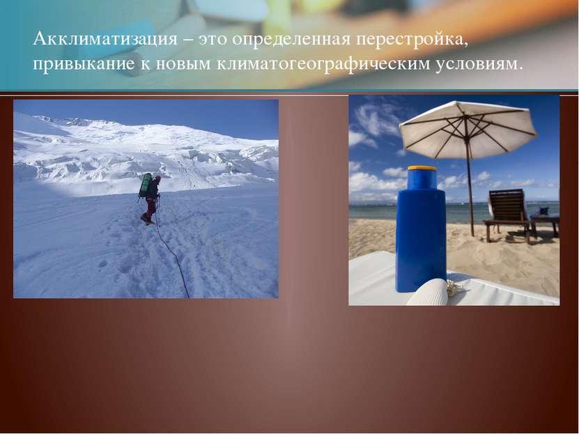 Акклиматизация – это определенная перестройка, привыкание к новым климатогеог...