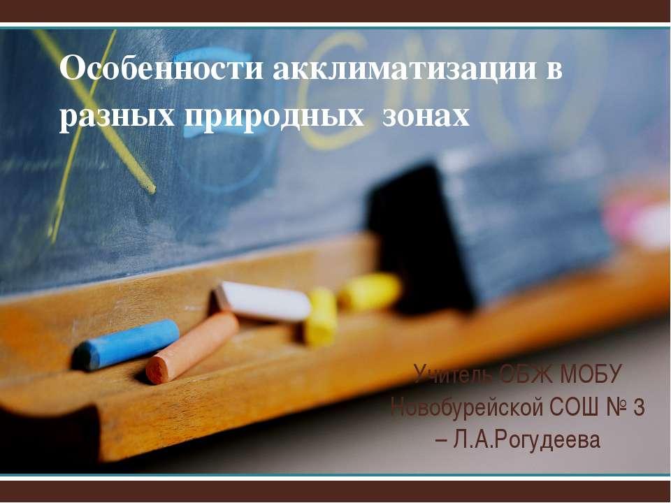 Особенности акклиматизации в разных природных зонах Учитель ОБЖ МОБУ Новобуре...