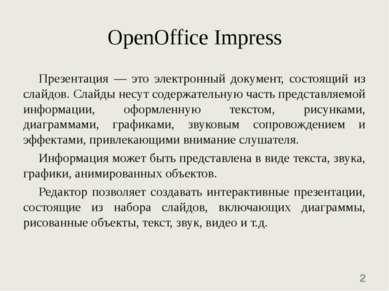 OpenOffice Impress Презентация — это электронный документ, состоящий из слайд...