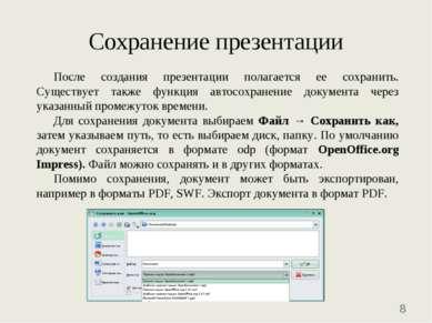 Сохранение презентации После создания презентации полагается ее сохранить. Су...
