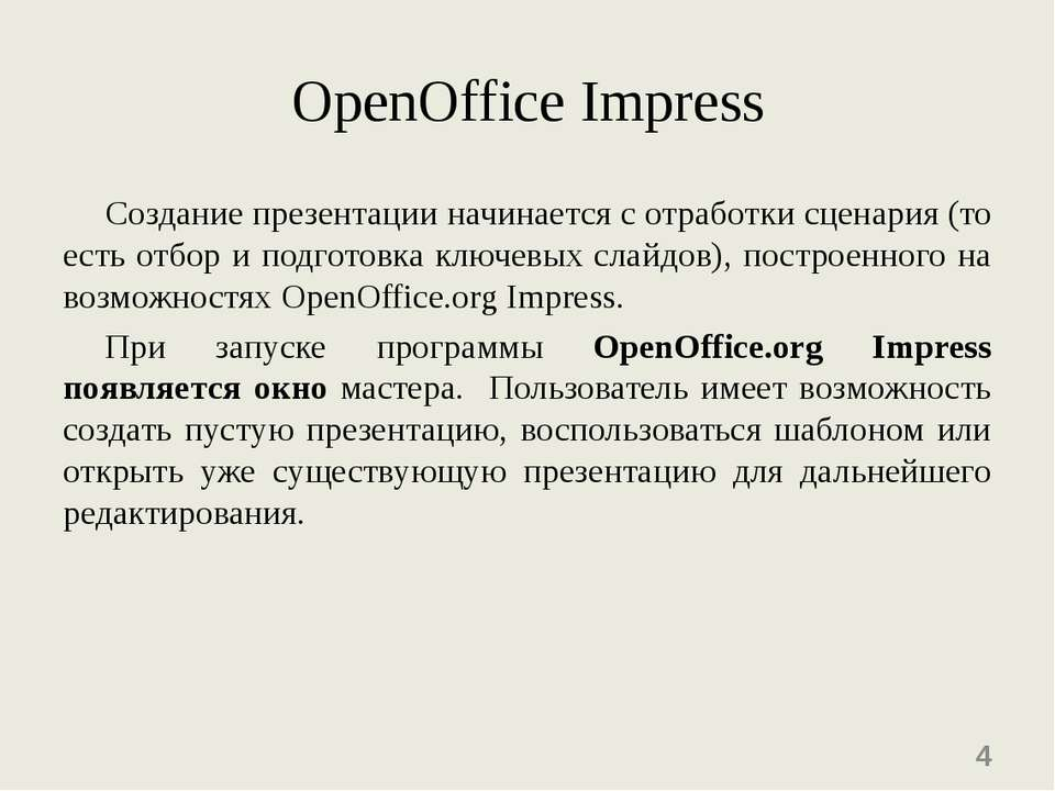 OpenOffice Impress Создание презентации начинается с отработки сценария (то е...