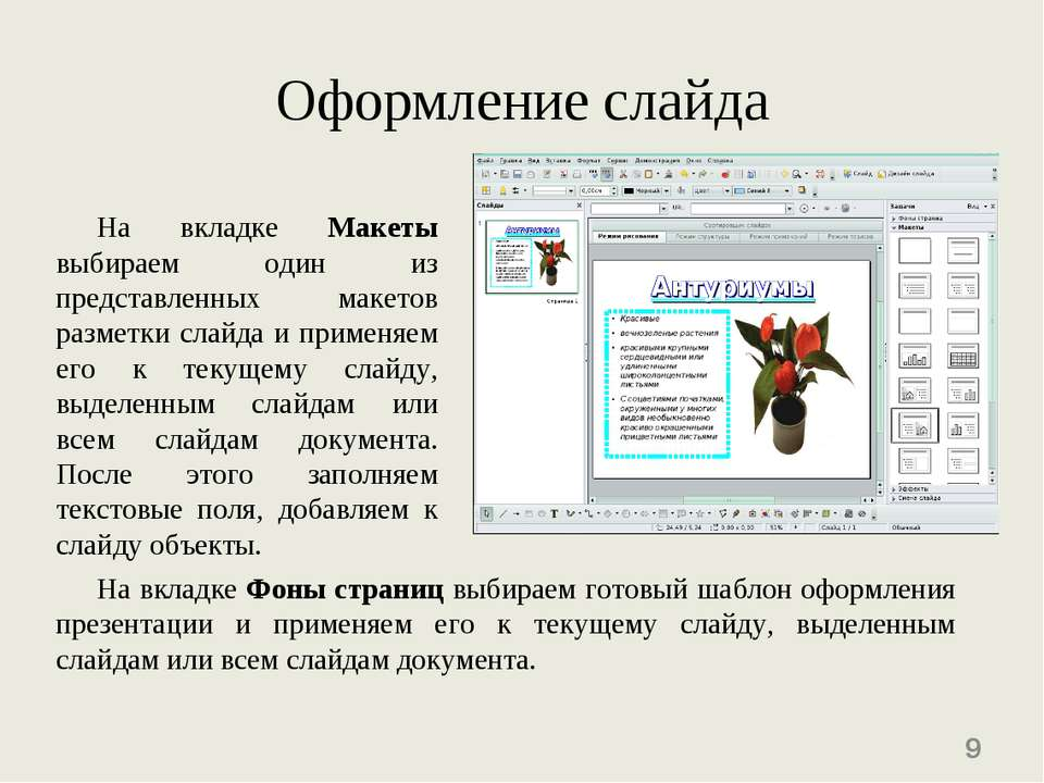 Оформление слайда На вкладке Макеты выбираем один из представленных макетов р...