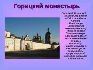 Горицкий монастырь Горицкий Успенский монастырь возник в XVI в. при Иване Кал...