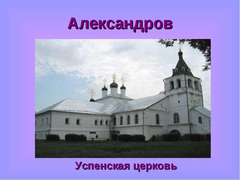 Александров Успенская церковь