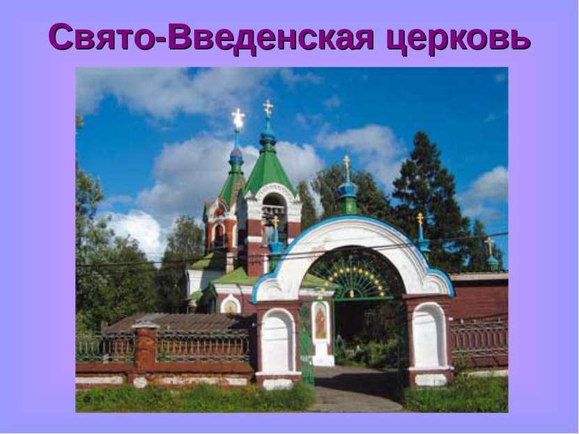 Свято-Введенская церковь