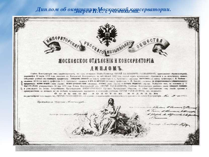 Зверев Н.С. с учениками. Диплом об окончании Московской консерватории.