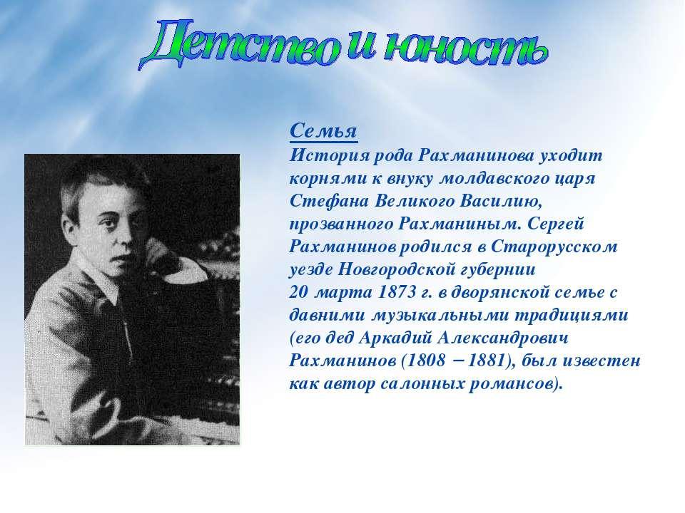 Семья История рода Рахманинова уходит корнями к внуку молдавского царя Стефан...