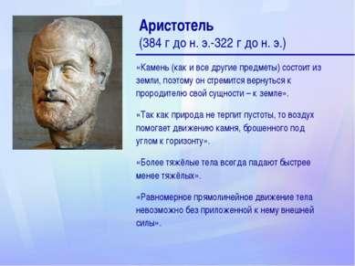 Аристотель (384 г до н. э.-322 г до н. э.) «Камень (как и все другие предметы...