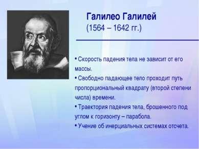 Галилео Галилей (1564 – 1642 гг.) Скорость падения тела не зависит от его мас...