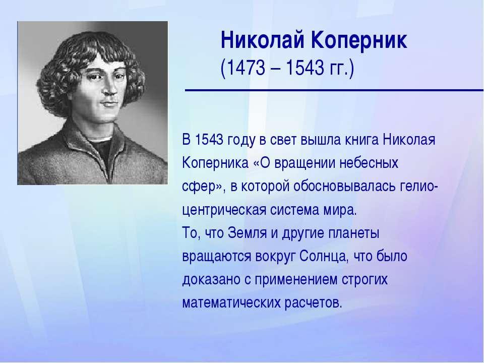 Николай Коперник (1473 – 1543 гг.) В 1543 году в свет вышла книга Николая Коп...
