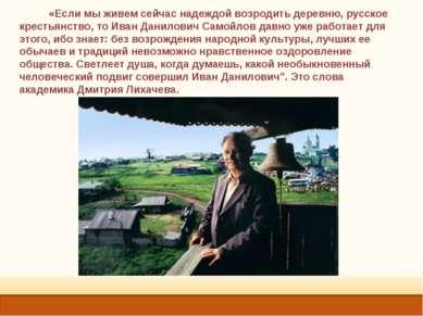 «Если мы живем сейчас надеждой возродить деревню, русское крестьянство, то Ив...
