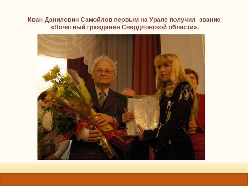 Иван Данилович Самойлов первым на Урале получил звание «Почетный гражданин Св...