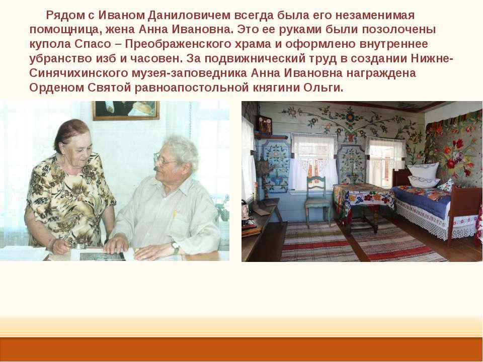 Рядом с Иваном Даниловичем всегда была его незаменимая помощница, жена Анна И...