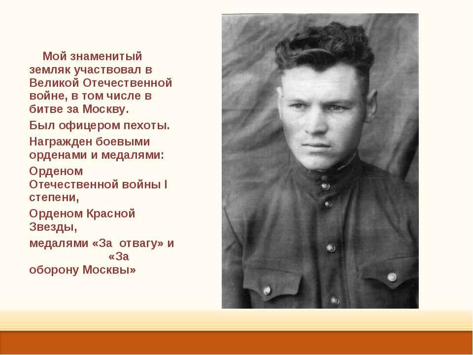 Мой знаменитый земляк участвовал в Великой Отечественной войне, в том числе в...