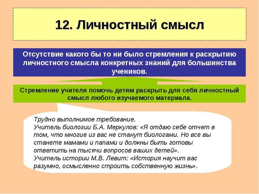 12. Личностный смысл Стремление учителя помочь детям раскрыть для себя личнос...