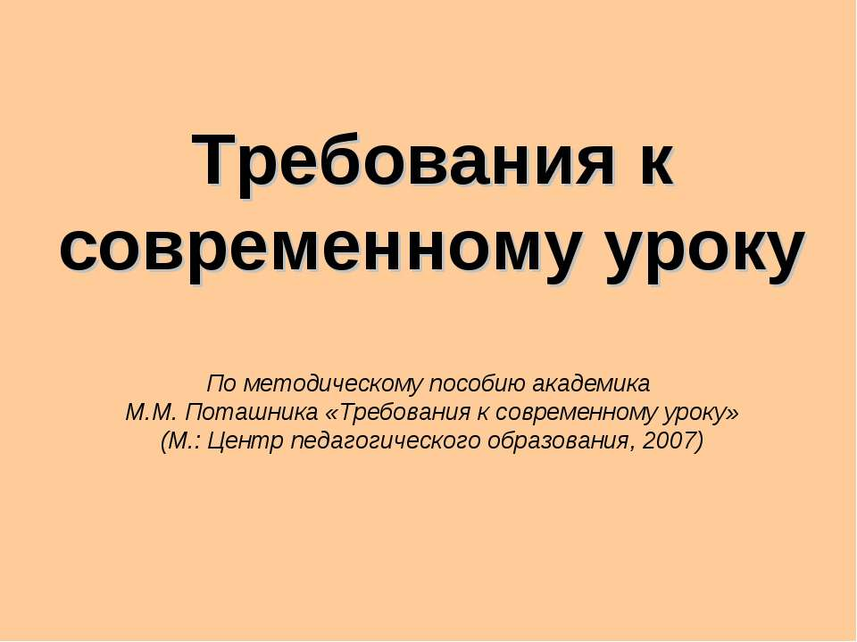 Требования к современному уроку По методическому пособию академика М.М. Поташ...