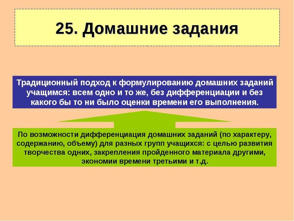 25. Домашние задания По возможности дифференциация домашних заданий (по харак...
