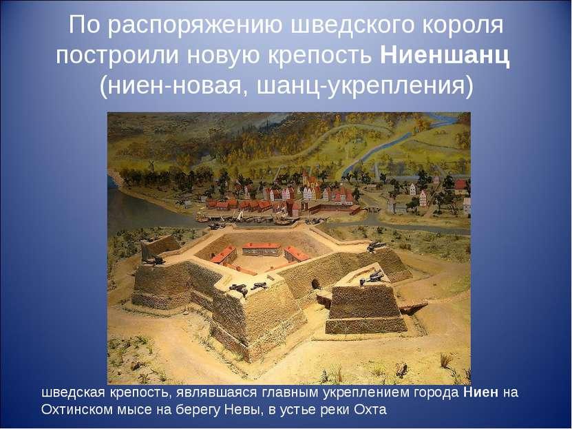 По распоряжению шведского короля построили новую крепость Ниеншанц (ниен-нова...