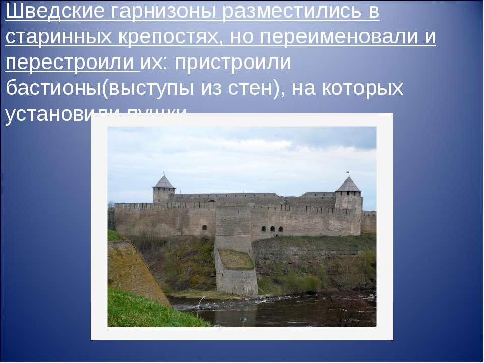 Шведские гарнизоны разместились в старинных крепостях, но переименовали и пер...