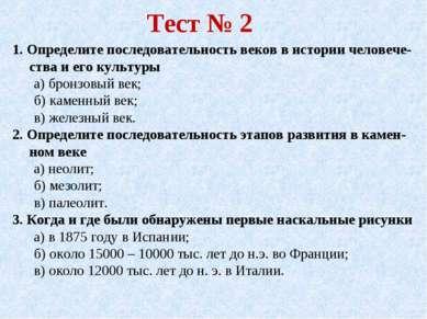 Тест № 2 1. Определите последовательность веков в истории человече-ства и его...