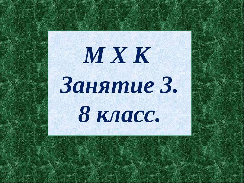 М Х К Занятие 3. 8 класс.