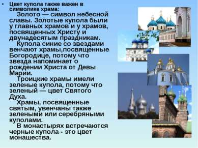 Цвет купола также важен в символике храма:   Золото — символ небесной славы...
