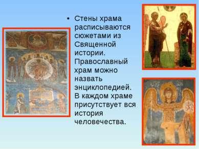 Стены храма расписываются сюжетами из Священной истории. Православный храм мо...
