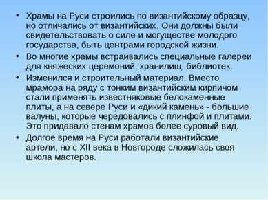 Храмы на Руси строились по византийскому образцу, но отличались от византийск...