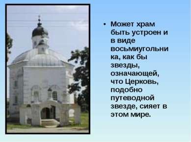 Может храм быть устроен и в виде восьмиугольника, как бы звезды, означающей, ...
