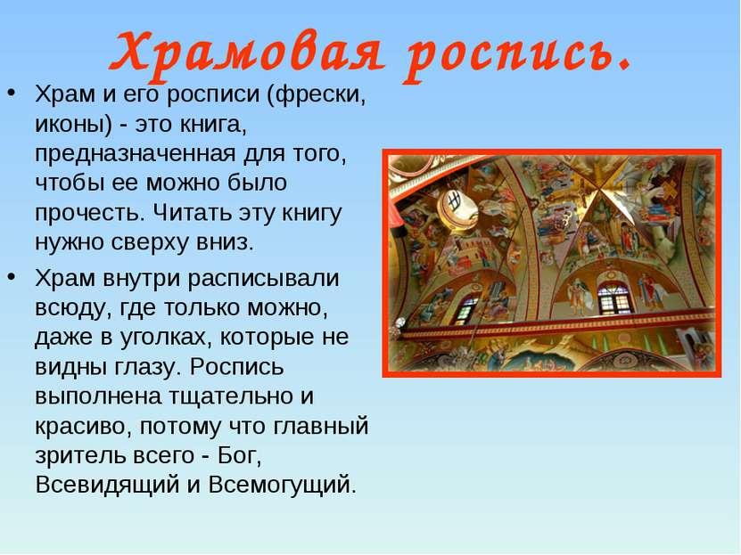 Храмовая роспись. Храм и его росписи (фрески, иконы) - это книга, предназначе...